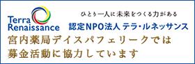 認定NPO法人「テラ・ルネッサンス」
